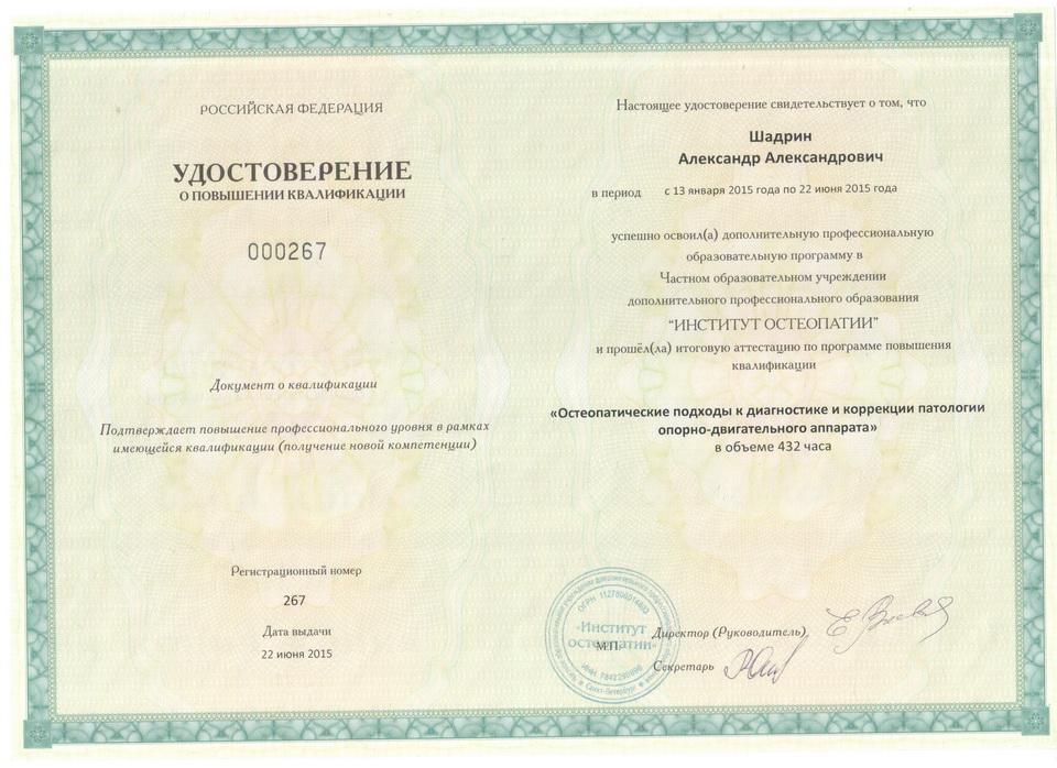 Удостоверение Пермь