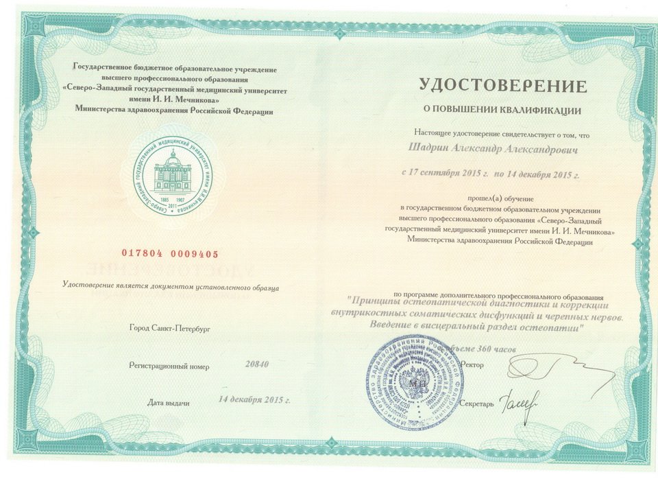 Удостоверение в Перми